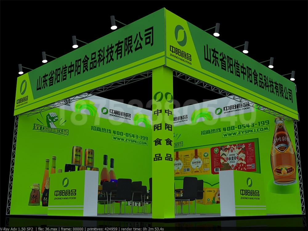 山东省阳信中阳食品科技有限公司